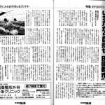 ●2006_01_15 北海道経済2月号(GTで田園都市)