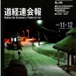 ●2016_11月_道経連会報 第246号(グリーンツーリズム事業)