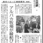 ●2011_12_08_北海道新聞(2011年回顧剣淵とペルーの姉妹都市)