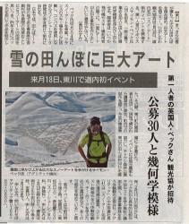 2017年道新 スノーアート表紙