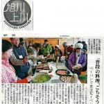 ●2012_03_21-北海道新聞(ペーパンの食卓)