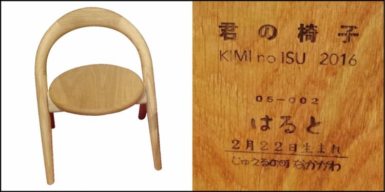 君の椅子_2016_HP用画像