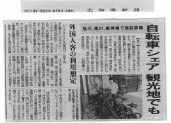 2019年6月5日北海道新聞