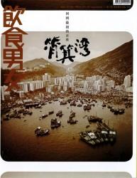 ●2013_10_18 香港の旅行グルメ情報誌「飲食男女2013年10月号」