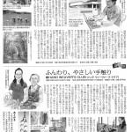 ●2010_旭川フリー生活情報誌fit10月号(ペーパン舎)