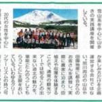●2010_12_09-道新ECOMIX