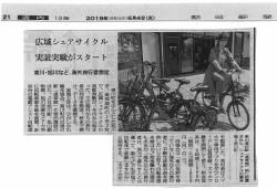 2019年6月4日朝日新聞