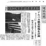 ●2008_05_15-道北日報(剣淵スキー場売却アルパカ牧場に)
