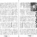 ●2012_12_15 北海道経済1月号(農家民泊の存在意義)