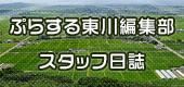 ぷらする東川編集部スタッフ日誌