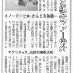 ●2003_11_28_日経新聞(アグリテック創設記事)