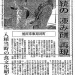 ●2010_02_17_日本農業新聞(凍餅づくり)