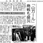 ●2010_10_31-北海道新聞(全道版)山ガール商戦盛況
