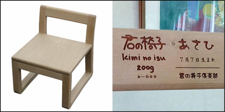 君の椅子_2009_HP用画像