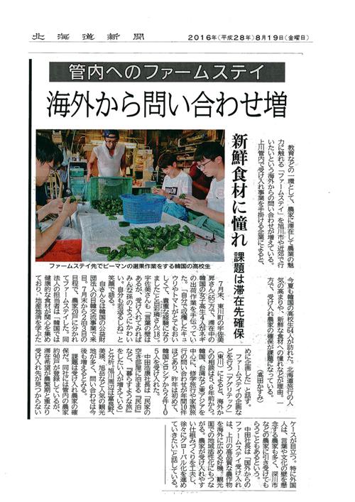 ●2016_08_19 道新記事(海外ファームステイ)