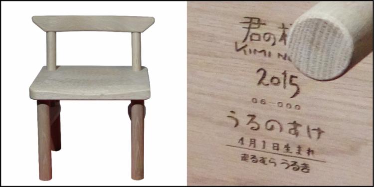 君の椅子_2015_HP用画像