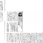 ●2010_11_15 北海道経済12月号(山とナデシコプロジェクトについて中田インタビュー))