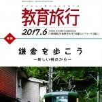 「月刊教育旅行」2017年6月号