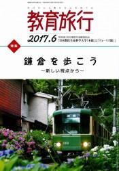 「月刊教育旅行」2017年6月号表紙