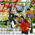 ●2010_09_20 JR北海道会員誌ライズ10月号(写真現像体験)