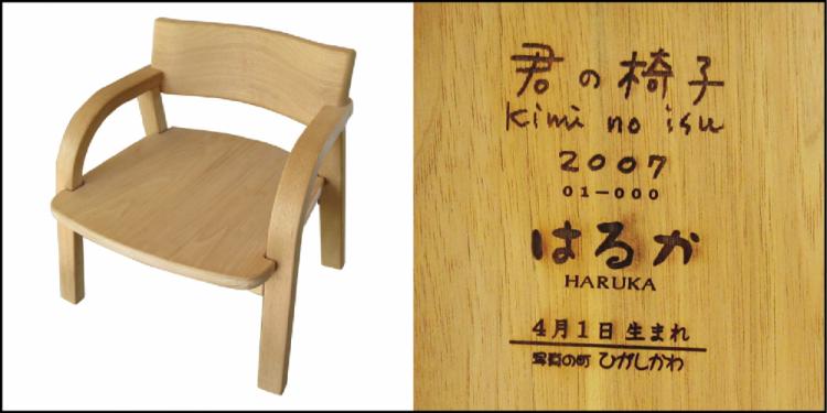 君の椅子_2007_HP用画像