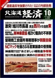 2014年10月北海道経済表紙
