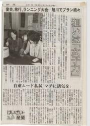 20110514_北海道新聞