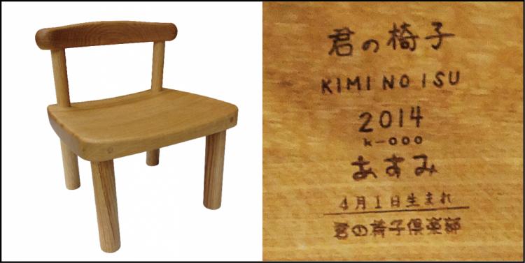 君の椅子_2014_HP用画像