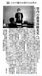 2021年3月 日刊留萌