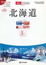 2008年冬JALSTAGE 北海道