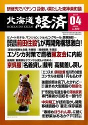 2017年4月 北海道経済表紙