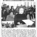●2008_グラフ旭川4月号(農家民泊許可授与式)