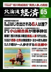 2015年5月北海道経済表紙