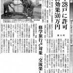 ●2008_06_10北海道新聞(農家民泊の経済効果)