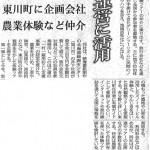 ●2003_11_27_日経新聞(アグリテック創設記事)