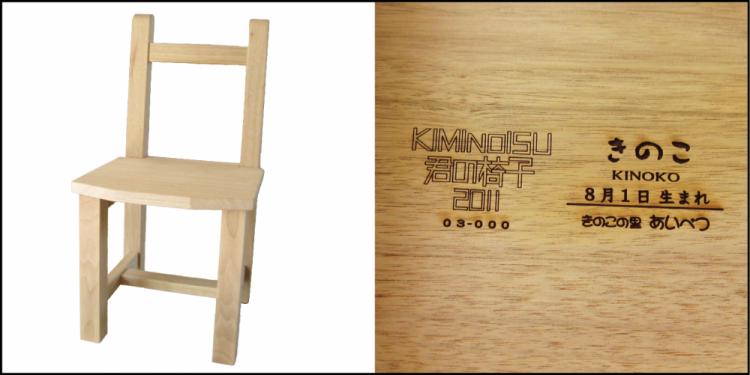 君の椅子_2011_HP用画像