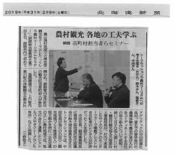 2019年2月9日北海道新聞