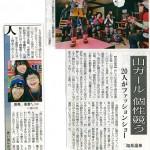 ●2012_03_05-北海道新聞朝刊旭川版・夕刊(山ガールファションショー)