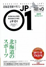 2019年春 北海道発掘マガジン 表紙