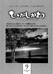 2007年9月 ひがしかわ広報 表紙