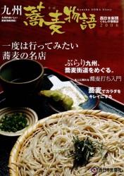 2006年西日本新聞くらしの情報誌表紙