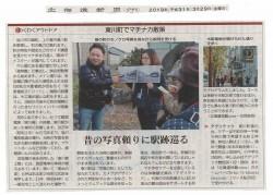 2019年3月29日 北海道新聞