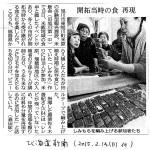 ●2010_02_14_北海道新聞(凍餅づくり)
