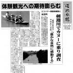 ●2009_08_02-道北日報(剣淵エコツアー)