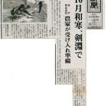 ●2007_09_23-北都新聞(和寒剣淵農業体験講師)