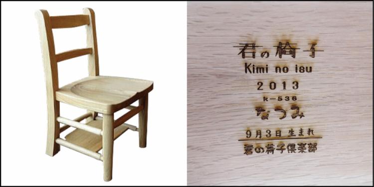君の椅子_2013_HP用画像