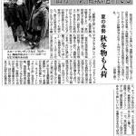●2010_09_25-北海道新聞(旭川版)山ガール商戦旭川でも