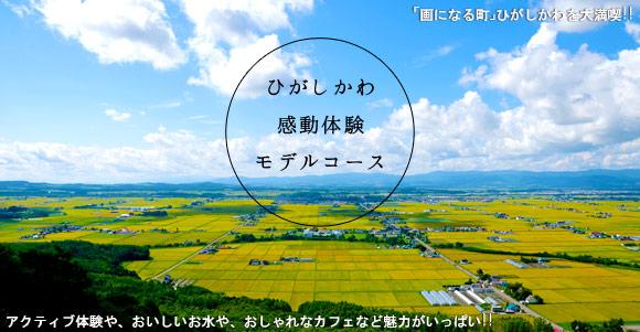 東川モデルコースバナー