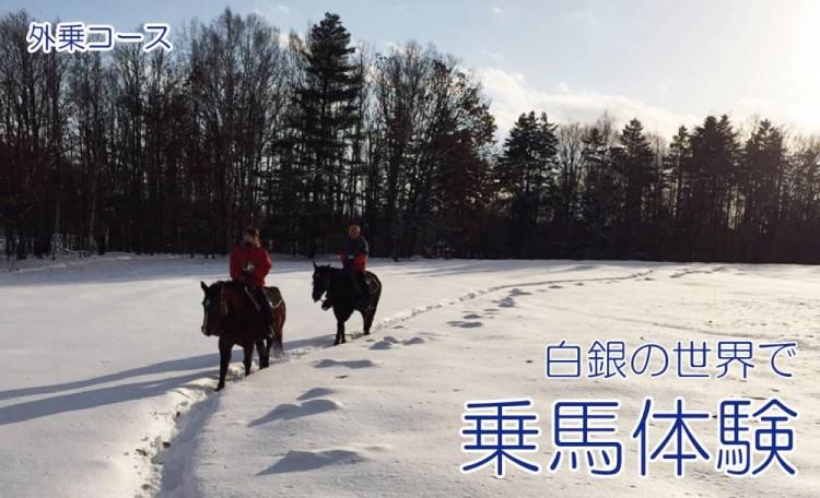 クラーク冬体験_外乗