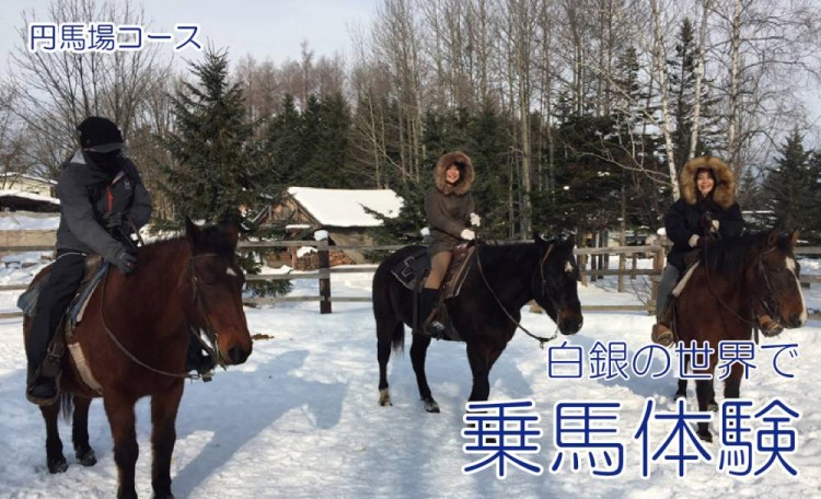クラーク冬体験_円馬場